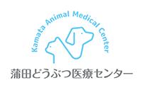 大田区蒲田・池上の動物病院なら、あやべ動物病院